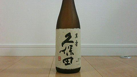 久保田「萬寿」