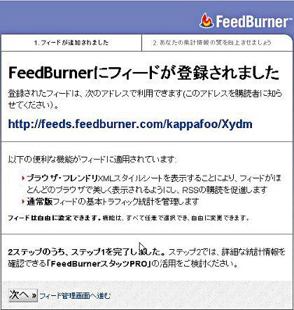 FeedBurner6