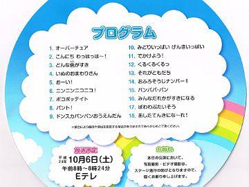 ファミリーコンサート3