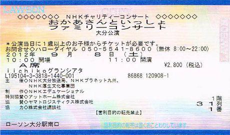 ファミリーコンサート4