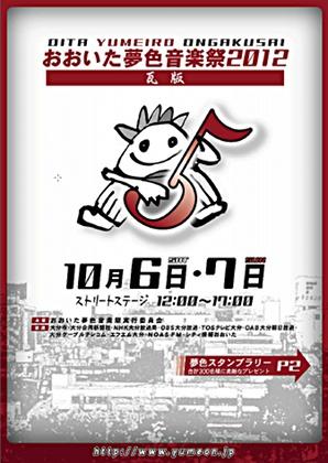 夢色音楽祭8