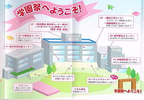 平松学園3