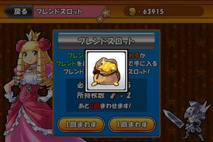 ケリ姫スイーツ15