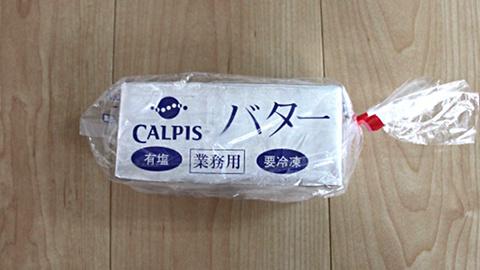 カルピスバター1