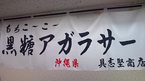 沖縄物産展5