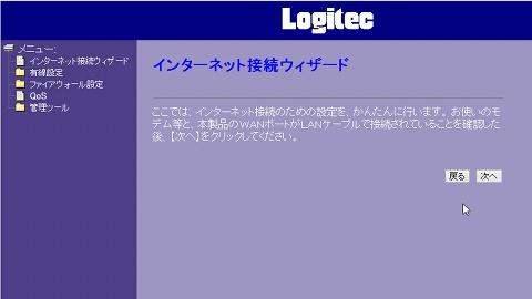 有線LAN3