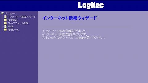 有線LAN7