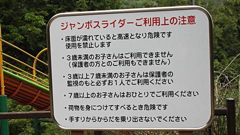 佐野植物公園26