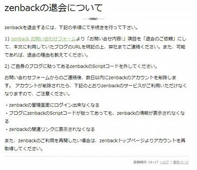 zenback3