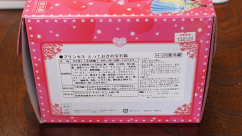プリンセスケーキ7