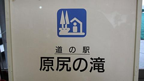 原尻の滝9