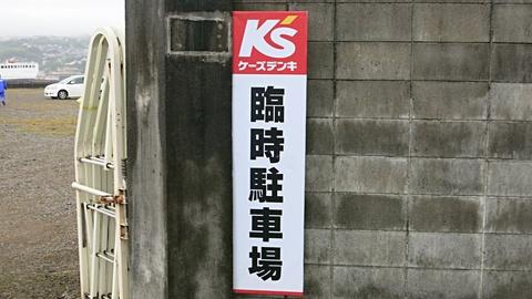 ケーズ11