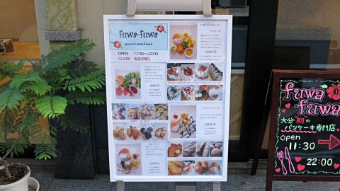 fuwafuwa3