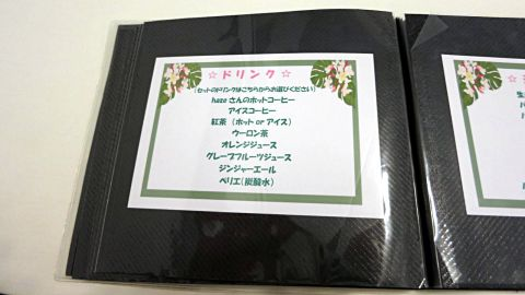 fuwafuwa9