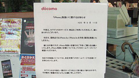docomo6
