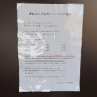 iPhone5s5