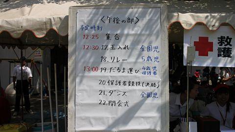 運動会15