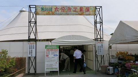 生活文化展2