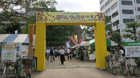 生活文化展11