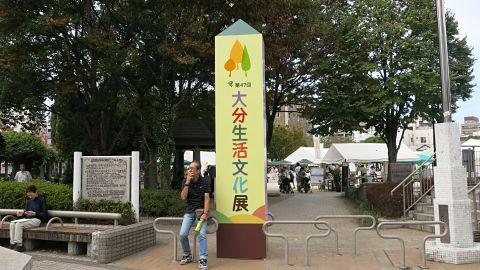 生活文化展16
