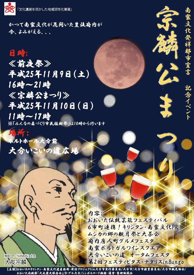 大友宗麟3