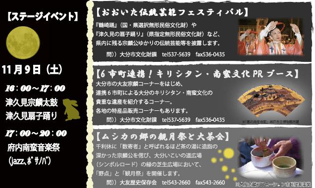 大友宗麟4