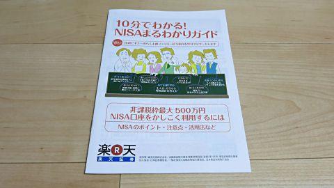 NISA5