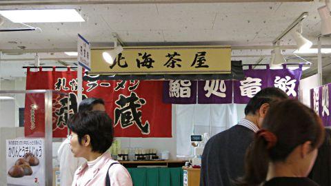 北海道物産展9