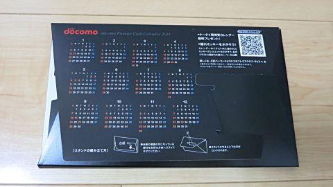 ドコモカレンダー17