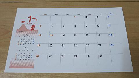 ドコモカレンダー21