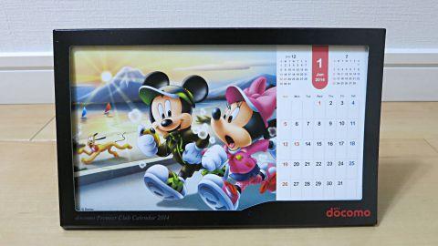 ドコモカレンダー22
