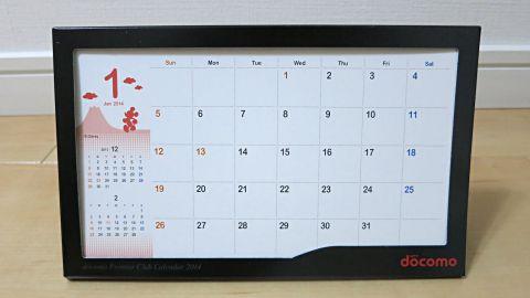ドコモカレンダー23