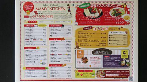 マミーズキッチン2