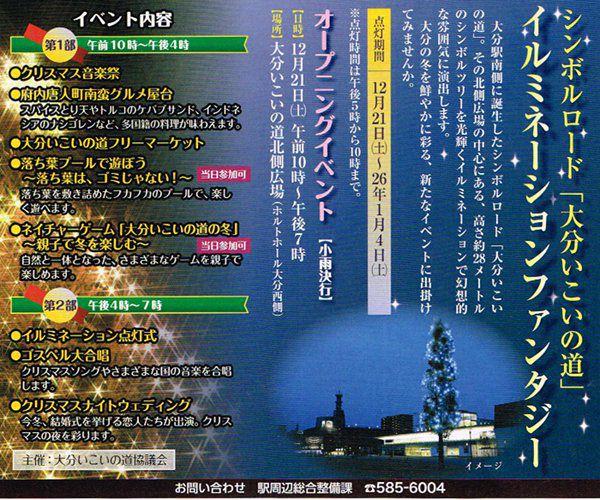 クリスマスファンタジー2