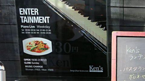 Ken'sBar11