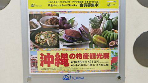沖縄物産展1