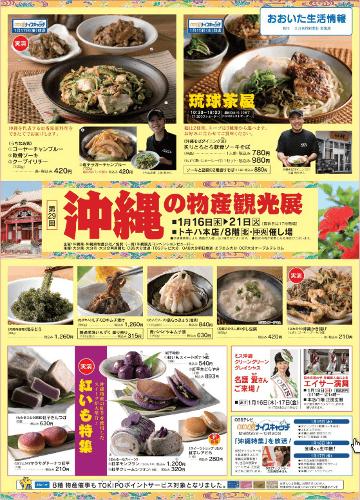 沖縄物産展2