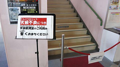 関崎海星館4
