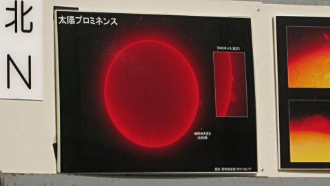 関崎海星館11