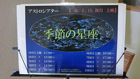 関崎海星館14