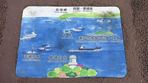 関崎海星館16