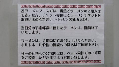 らーめん博3