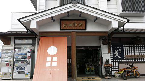 丸田酒舗1