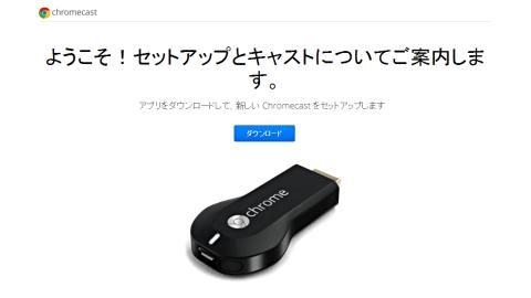 chromecast5