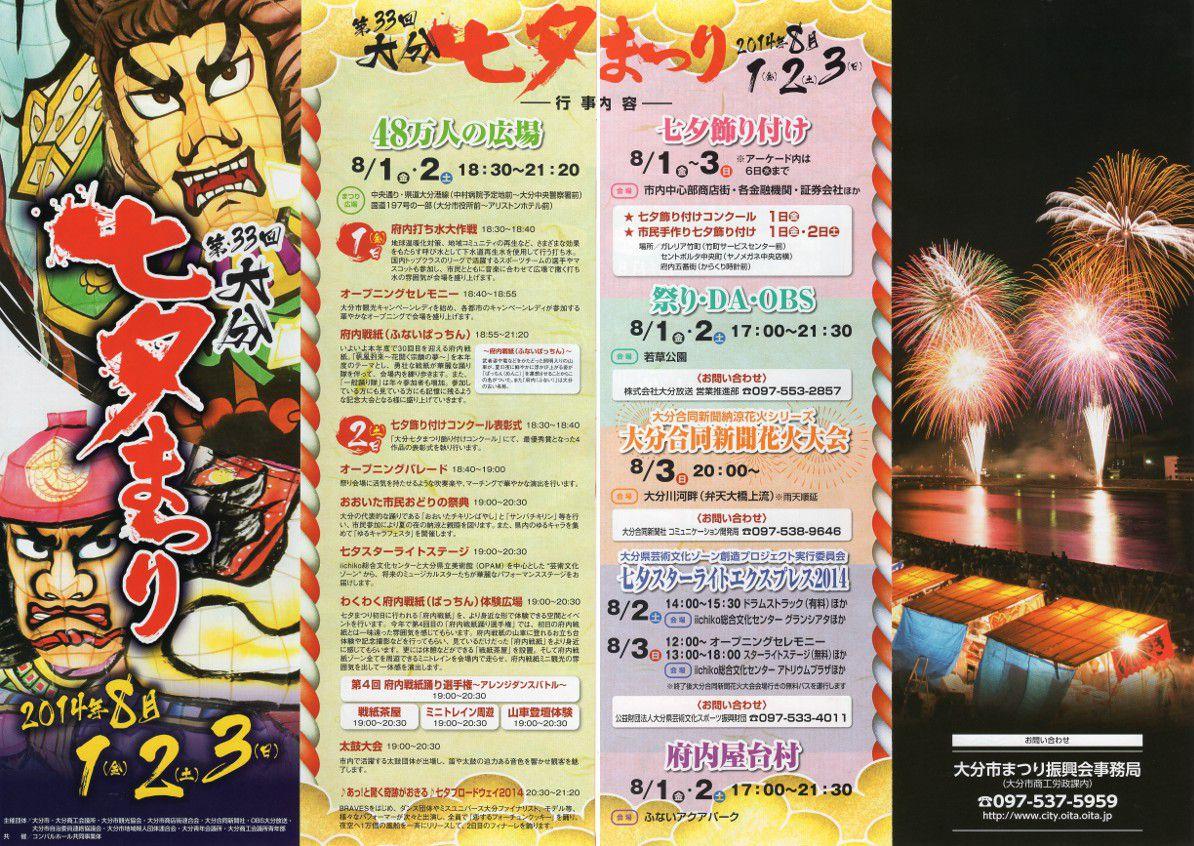 七夕祭り3