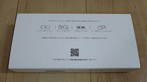 モバイルバッテリー4