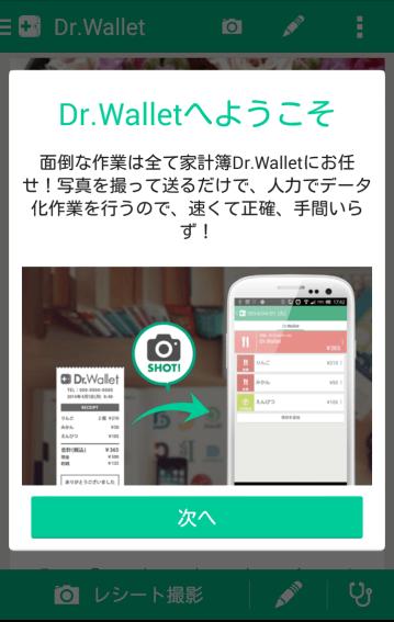 Dr.Wallet1