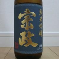 日本酒度-15度!「清酒 宗政 純米吟醸」を飲ませていただきました。和食に合いますよ。