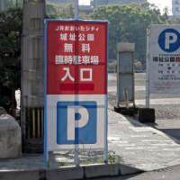 「JRおおいたシティ」駐車場混雑緩和のための期間限定キャンペーンについて紹介します。