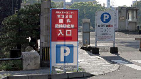 臨時駐車場1